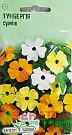 "Семена цветов Тунбергия крылатая смесь, многолетнее  10 шт,  "" Елітсортнасіння"",  Украина"