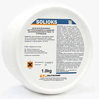 Солиокс 1 кг + Скидка каждому клиенту