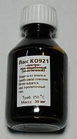 КО-921 Электроизоляционный лак 30мл