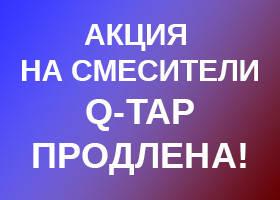Акция на смесители Q-Tap продолжена!