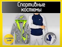 Спортивные костюмы