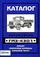 ГАЗ 4301 Каталог деталей автомобиля