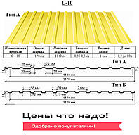 Профнастил С-10