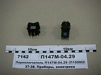 Переключатель света фар, знак автопоезда МТЗ (пр-во Беларусь)