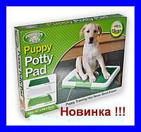 Удобства для вашего четвероного члена семьи. Лоток для собак Puppy Potty Pad !Акция