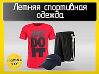 Летняя спортивная одежда