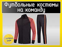 Футбольные костюмы на команду