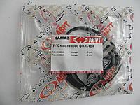 Ремкомплект масляного фильтра Камаз(малый)АВРТ