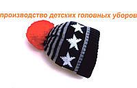 Пошив детских головных уборов, вязаные шапки для малышей и подростков оптом.