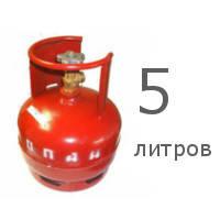 Баллоны пропановые, газовые, бытовые (5л.).