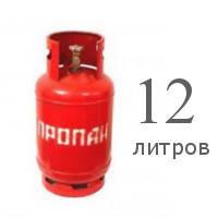 Баллоны пропановые, газовые, бытовые (12л.).