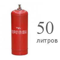 Баллоны пропановые, газовые, бытовые (50л.).