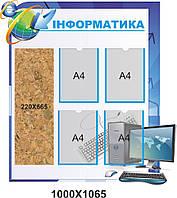 Информационный стенд в кабинет информатики с карманами и пробковым полотном
