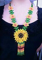 Намисто з жовтою квіткою (Ожерелье с желтим цветком ) AN-0089