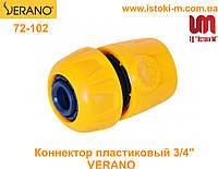 """Коннектор пластиковый для поливочного шланга 3/4"""" VERANO (72-102)"""