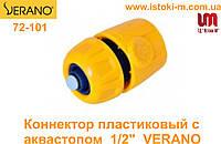 """Коннектор пластиковый для поливочного шланга с аквастопом 1/2"""" VERANO (72-101)"""