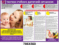 """Информационный стенд """"Табак разрушает детский организм"""""""