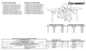 Стол книжка 2  740х360х820мм   Пехотин, фото 3