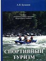 """Книга """"Спортивный туризм"""" учебник Булашев"""
