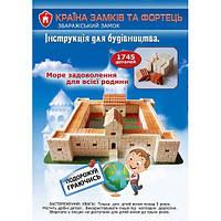 Игрушка-конструктор из керамических кирпичиков «Збараж», серия «Страна замков и крепостей»
