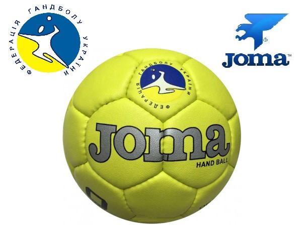 Мяч гандбольный официальный ФГУ Joma Ultra Optima №3 Yellow