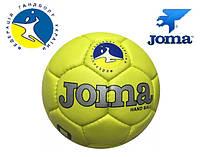 Мяч гандбольный официальный ФГУ Joma Ultra Optima №1 Yellow 0673bf3d747c1