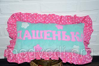 Бирюзовая подушка с оборкой и нашивкой имени