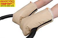 Муфта-рукавицы на овчине 3 в 1 (бежевая)