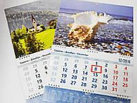 Календарь квартальный на трех пружинах FLASH 2017