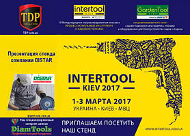 Виставка Intertool 2017