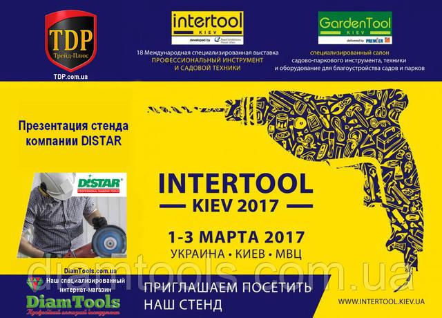 Виставка Intertool 2017