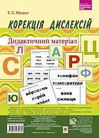 Корекція дислексій. Дидактичний матеріал. Автор Момот Т.Л.