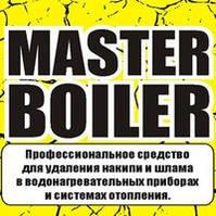 Средство для удаления накипи и шлама Master Boiler