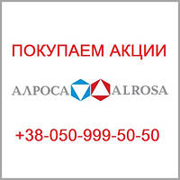 Продать акции Алроса