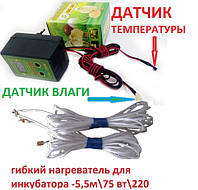 """Цифровой терморегулятор с влагомером для инкубатора """"ЦЫП-ЦЫП"""" 10А  в компле"""