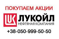 Продать акции Лукойл