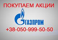Продать Акции Газпром
