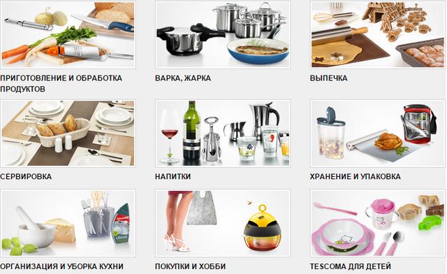 Интернет-магазин посуды и товаров для дома Formo4ka