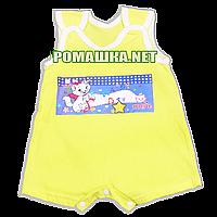 Детский песочник-майка, р. 74 ткань КУЛИР 100% тонкий хлопок, ТМ Baby art  3398 Желтый