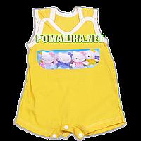 Детский песочник-майка, р. 74 ткань КУЛИР 100% тонкий хлопок, ТМ Baby art  3398 Оранжевый