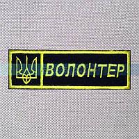"Нашивка ""Волонтер-3"""