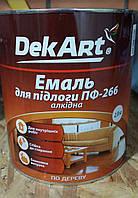 Эмаль алкидная для пола ПФ-266 2,8кг DekArt