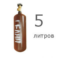 Гелиевый баллон (5л.).