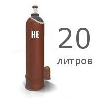 Гелиевый баллон (20л.).