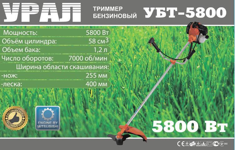 Мотокоса Урал УБТ-5800