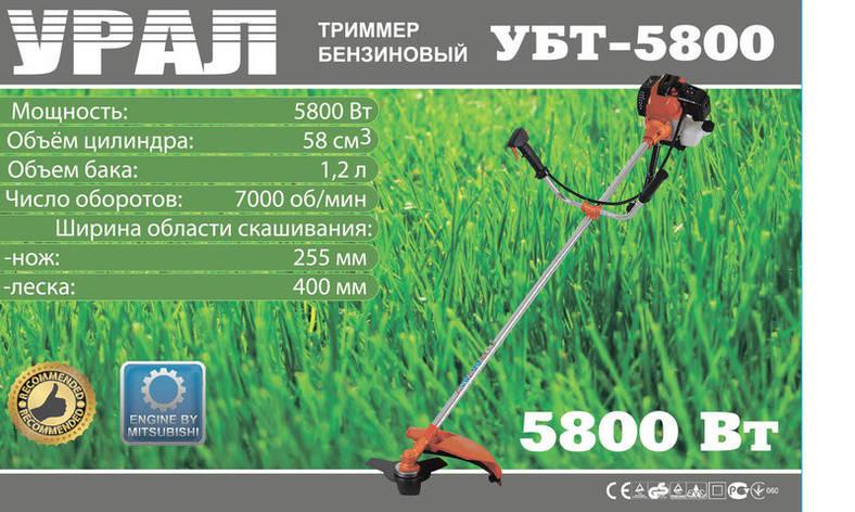 Мотокоса Урал УБТ-5800 , фото 2