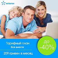 """Тарифный план """"Все вместе 209 грн/мес"""""""