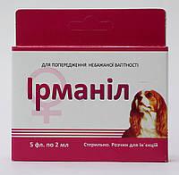 Ирманил 2мл №5 Фарматон