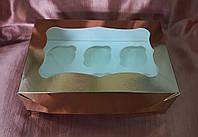 Коробка для 6-ти кексов 250*170*80 (с окошком) золото