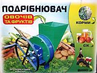 Измельчитель овощей и фруктов (Винница)